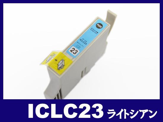 ICLC23(ライトシアン) エプソン[EPSON]互換インクカートリッジ