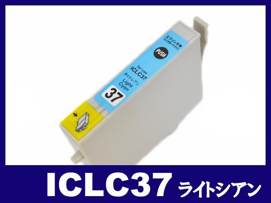 ICLC37(ライトシアン) エプソン[EPSON]互換インクカートリッジ