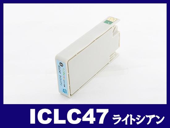 ICLC47(ライトシアン) エプソン[EPSON]互換インクカートリッジ