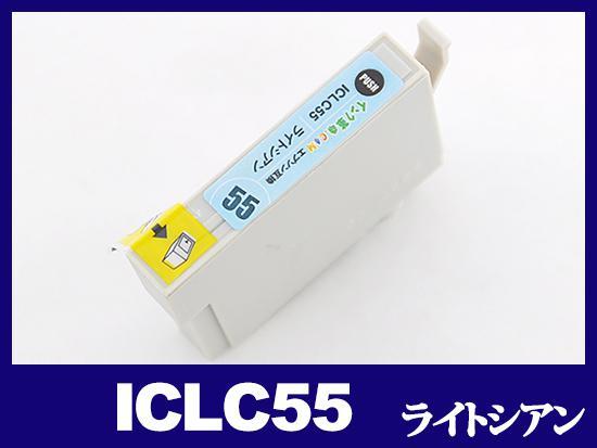 ICLC55(ライトシアン)エプソン[EPSON]互換インクカートリッジ