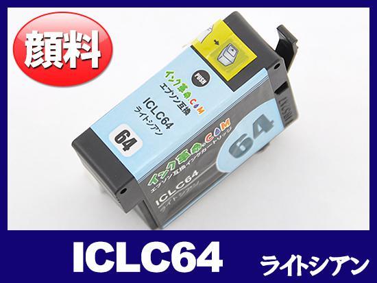 ICLC64(顔料ライトシアン) エプソン[EPSON]互換インクカートリッジ