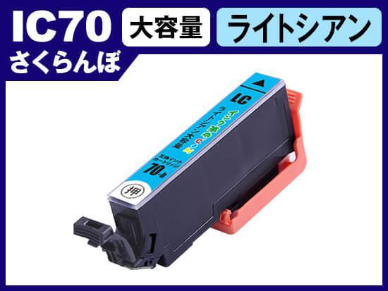 ICLC70L(ライトシアン) エプソン[EPSON]用互換インクカートリッジ