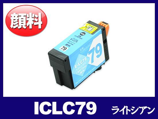 ICLC79(顔料ライトシアン) エプソン[EPSON]互換インクカートリッジ