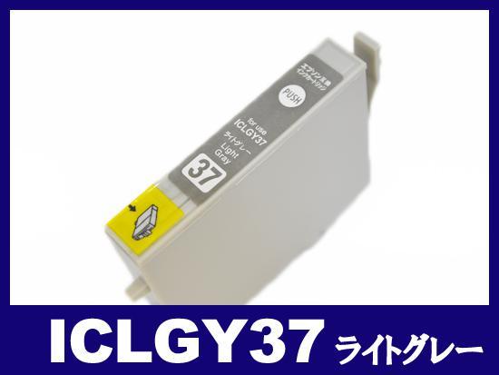 ICLGY37 (ライトグレー) エプソン[EPSON]互換インクカートリッジ