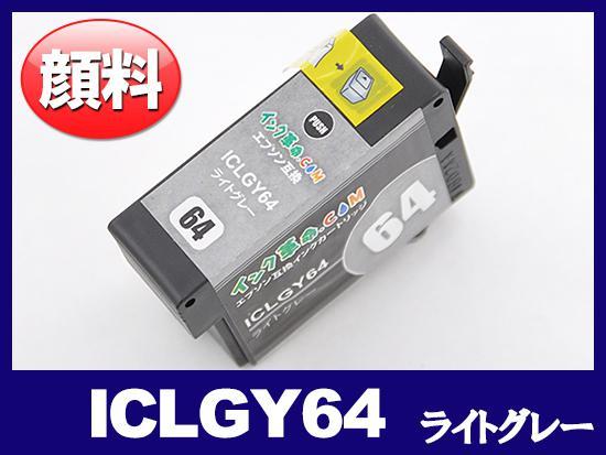 ICLGY64(顔料ライトグレー) エプソン[EPSON]互換インクカートリッジ