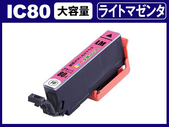ICLM80L(ライトマゼンタ) エプソン[EPSON]用互換インクカートリッジ
