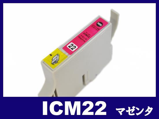ICM22(マゼンタ) エプソン[EPSON]互換インクカートリッジ