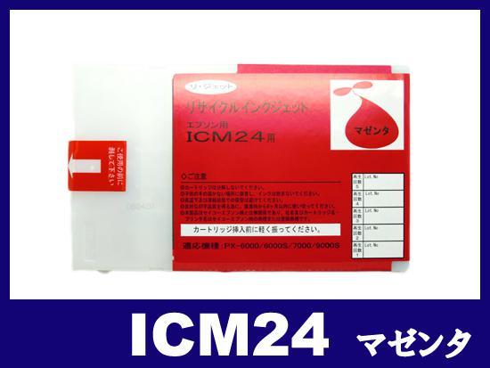 ICM24 (マゼンタ) エプソン[EPSON]大判リサイクルインクカートリッジ