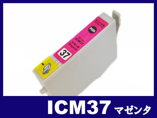 ICM37(マゼンタ) エプソン[EPSON]互換インクカートリッジ