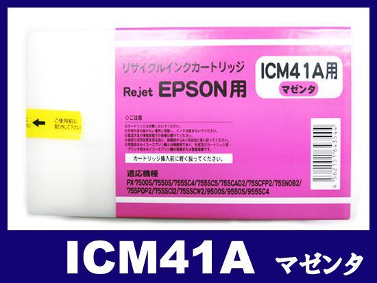 ICM41A (マゼンタ)エプソン[EPSON]大判リサイクルインクカートリッジ