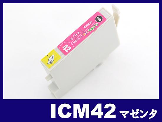 ICM42(マゼンタ) エプソン[EPSON]互換インクカートリッジ