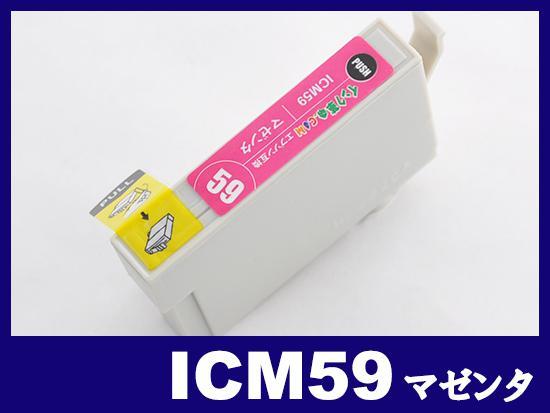 ICM59(マゼンタ) エプソン[EPSON]互換インクカートリッジ