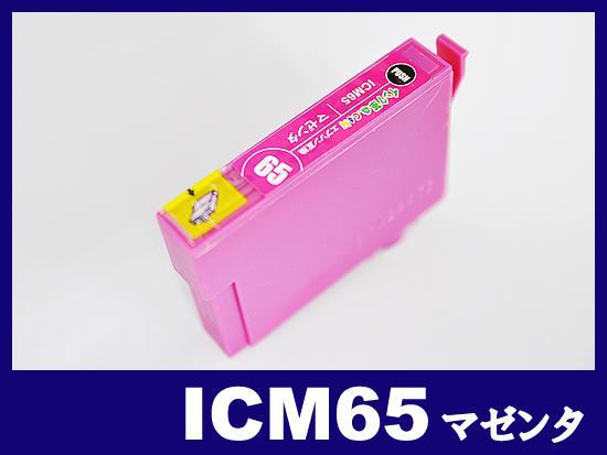 ICM65(マゼンタ) エプソン[EPSON]互換インクカートリッジ