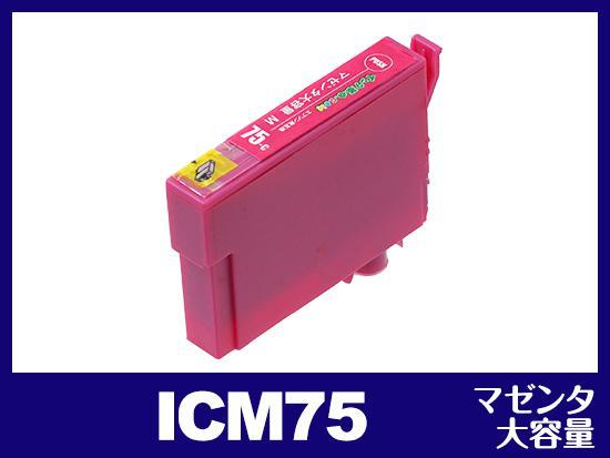 ICM75(マゼンタ大容量) エプソン[EPSON]互換インクカートリッジ