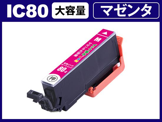ICM80L(マゼンタ) エプソン[EPSON]用互換インクカートリッジ