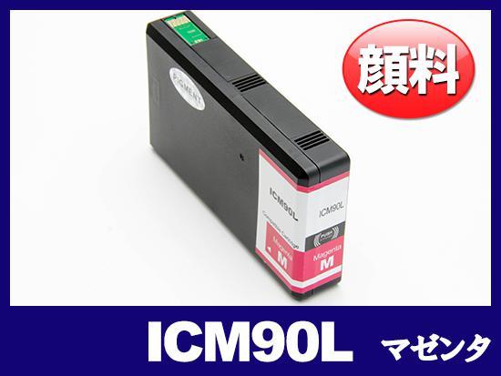 ICM90L 顔料マゼンタ(Lサイズ) エプソン[Epson]互換インクカートリッジ