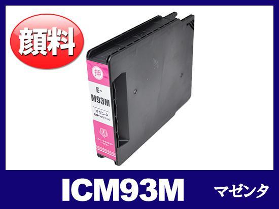 ICM93M(マゼンタ) エプソン[Epson]互換インクカートリッジ