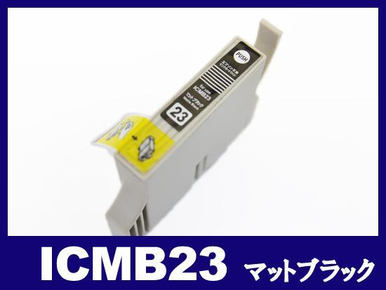 ICMB23(マットブラック) エプソン[EPSON]互換インクカートリッジ