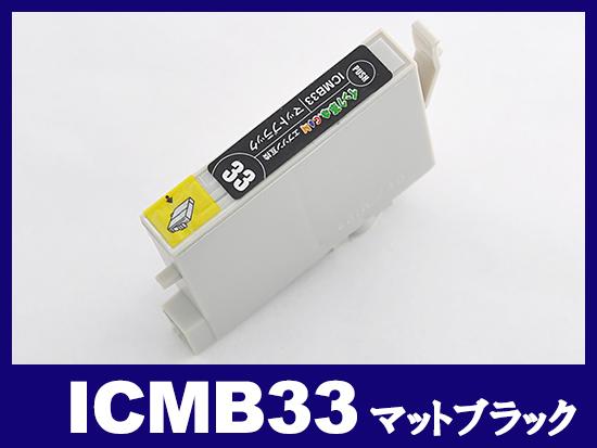 ICMB33(マットブラック) エプソン[EPSON]互換インクカートリッジ