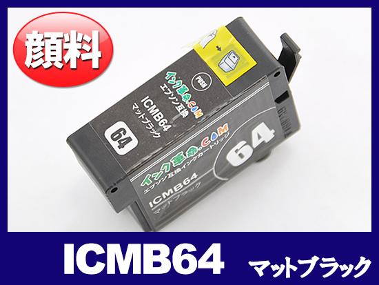 ICMB64(顔料マットブラック) エプソン[EPSON]互換インクカートリッジ