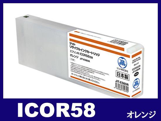ICOR58(顔料オレンジ) エプソン[EPSON]大判リサイクルインクカートリッジ