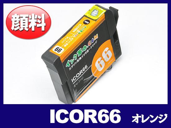 ICOR66(顔料オレンジ) エプソン[EPSON]互換インクカートリッジ