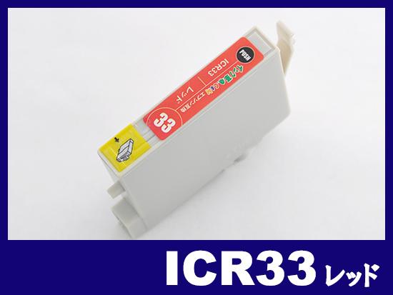 ICR33(レッド) エプソン[EPSON]互換インクカートリッジ
