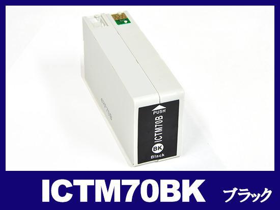 ICTM70BK(ブラック) エプソン[EPSON]互換インクカートリッジ