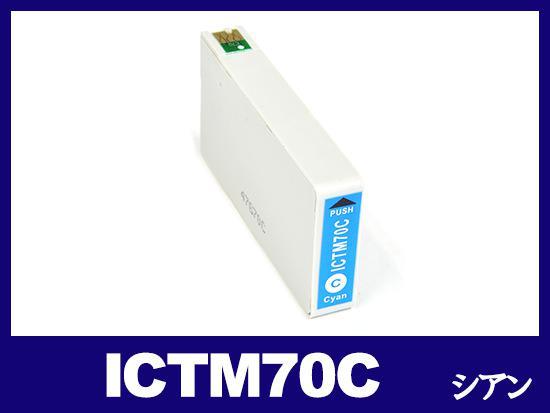 ICTM70C(シアン) エプソン[EPSON]互換インクカートリッジ