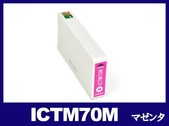 ICTM70M(マゼンタ) エプソン[EPSON]互換インクカートリッジ