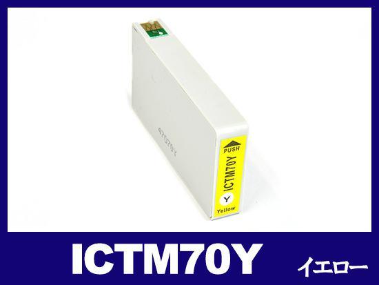 ICTM70Y(イエロー) エプソン[EPSON]互換インクカートリッジ