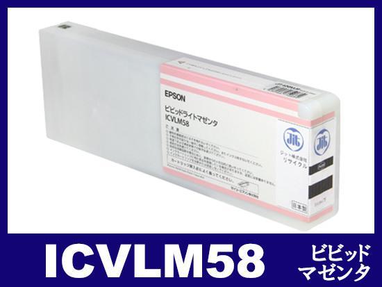 ICVLM58(顔料ビビッドライトマゼンタ) エプソン[EPSON]大判リサイクルインクカートリッジ