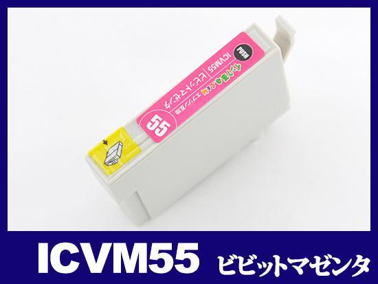 ICVM55(ビビッドマゼンタ ) エプソン[EPSON]互換インクカートリッジ