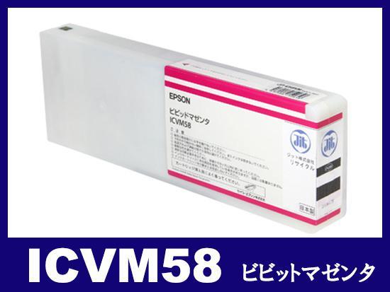 ICVM58(顔料ビビッドマゼンタ) エプソン[EPSON]大判リサイクルインクカートリッジ