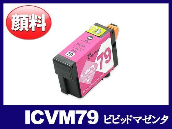 ICVM79(顔料ビビッドマゼンタ) エプソン[EPSON]互換インクカートリッジ