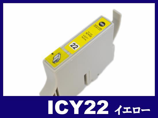 ICY22(イエロー) エプソン[EPSON]互換インクカートリッジ