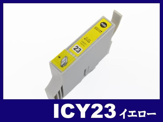 ICY23(イエロー) エプソン[EPSON]互換インクカートリッジ