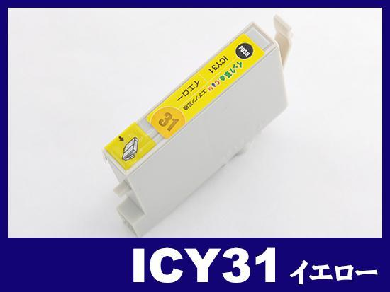 ICY31(イエロー) エプソン[EPSON]互換インクカートリッジ