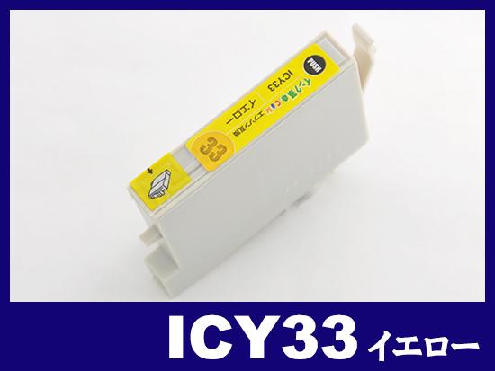 ICY33(イエロー) エプソン[EPSON]互換インクカートリッジ