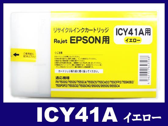 ICY41A (イエロー)エプソン[EPSON]大判リサイクルインクカートリッジ