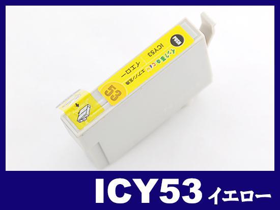 ICY53(イエロー) エプソン[EPSON]互換インクカートリッジ