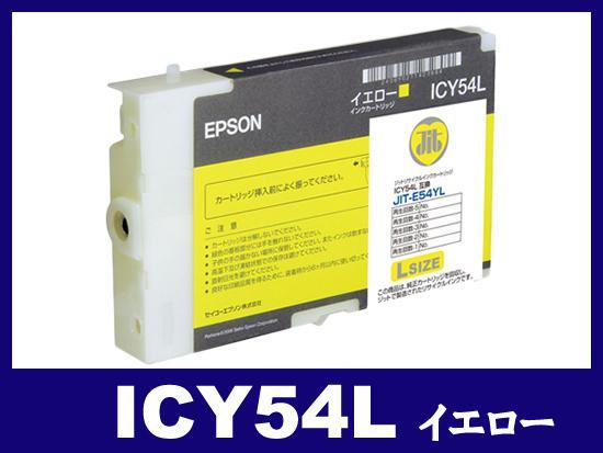ICY54L イエロー(Lサイズ)エプソン[EPSON]リサイクルインクカートリッジ
