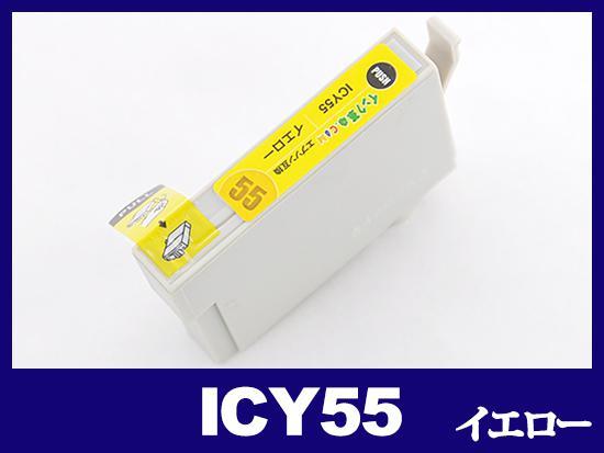ICY55(イエロー) エプソン[EPSON]互換インクカートリッジ