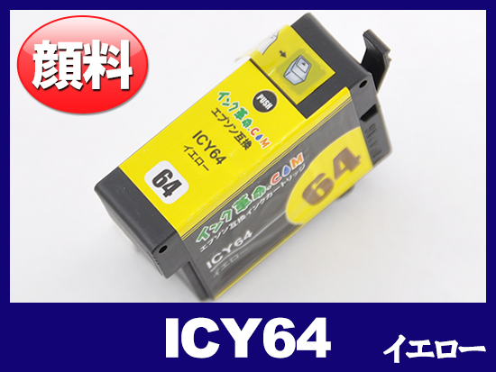 ICY64(顔料イエロー) エプソン[EPSON]互換インクカートリッジ