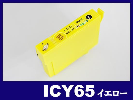 ICY65(イエロー) エプソン[EPSON]互換インクカートリッジ
