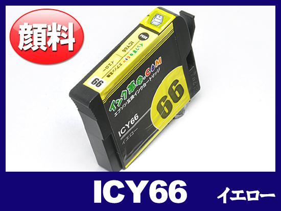 ICY66(顔料イエロー) エプソン[EPSON]互換インクカートリッジ