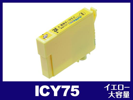ICY75(イエロー大容量) エプソン[EPSON]互換インクカートリッジ