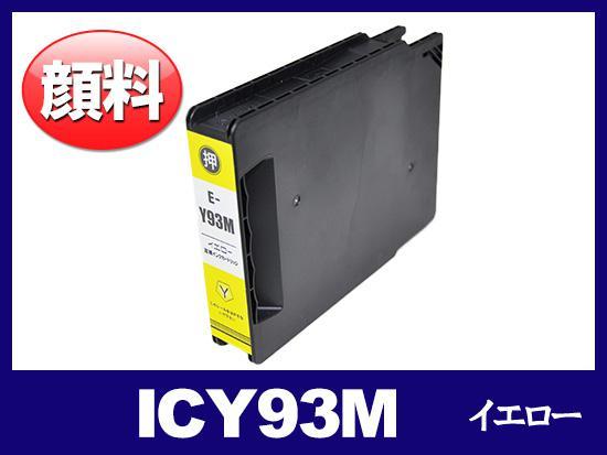 ICY93M(イエロー) エプソン[Epson]互換インクカートリッジ