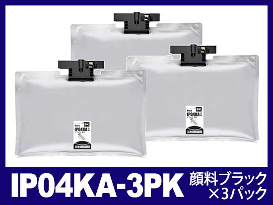 IP04KA(顔料ブラック3個) エプソン[EPSON]互換インクパック