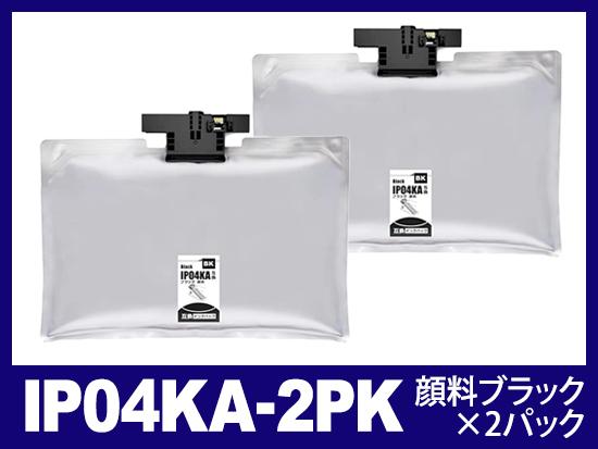 IP04KA(顔料ブラック2個) エプソン[EPSON]互換インクパック